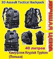 """Рюкзак тактический походной штурмовой 40 литров """"3D Assault Tactical Backpack"""""""