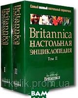 Britannica. Настольная энциклопедия (комплект из 2 книг)