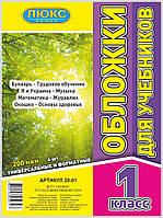 """Обложка для учебников (200 мкм) 1 класс """"Люкс колор"""" 20-01 №700"""