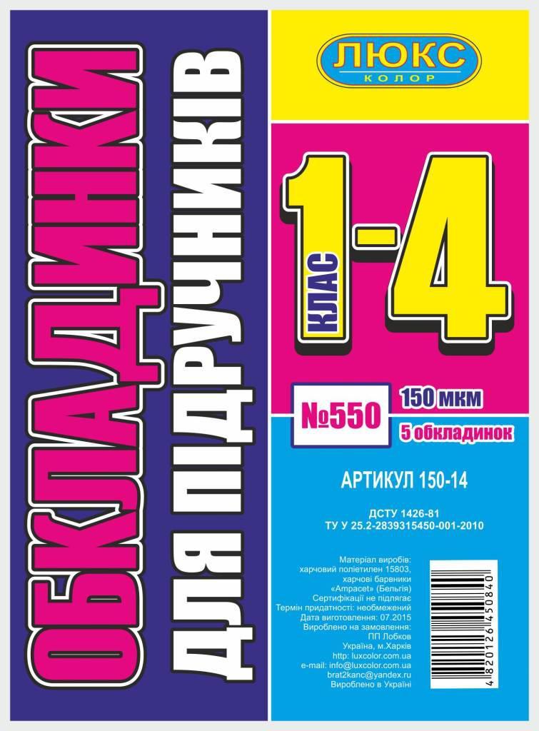 Обложка для учебников (150 мкм) 1-4 класс (арт 150-14) №550
