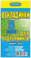 Обложка для учебников 5 класс 250 мкм Серия ДН (арт 250-5)