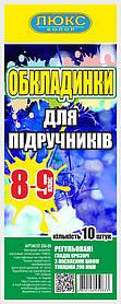 Обложка для учебников 8-9 класс 200 мкм Серия ДН (арт 200-89)