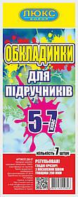 Обложка для учебников 5-7 200 мкм Серия ДН класс (арт 200-57)
