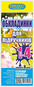 Обложка для учебников 1-4 класс 200 мкм Серия ДН (арт 200-14/1101ТМ)