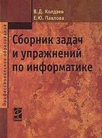 В. Д. Колдаев, Е. Ю. Павлова Сборник задач и упражнений по информатике