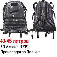Тактический рюкзак объемом до 40 - 45литров3D Assault (TYP). Рюкзак для туризма. Производство Польша.