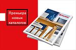 Премьера новых каталогов