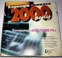 """Корекція помилки 2000.Контролер """"BIOS-Y2000 PS"""".+"""