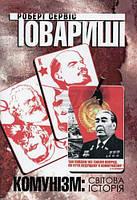 Сервіс Р. Товариші. Комунізм: світова історія