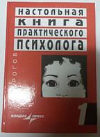Е.И.Рогов настольная книга практикующего психолога