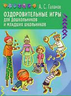 А. Галанов Оздоровительные игры для дошкольников