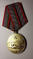 Медаль 20 лет вывода войск из Афганистана  №2