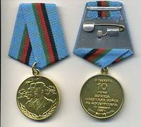 Медаль 10 лет вывода Советских войск из Афганистана с документом