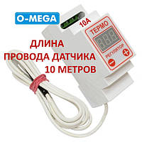 Терморегулятор цифровой ЦТРД2-2ч (-55...+125) с проводом датчика 10 метров