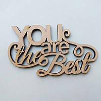 """Слова из дерева """"You are the best"""" - 9,5 х 5,5 см"""