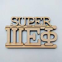 "Слова из дерева ""SUPER ШЕФ"" - 9,5 х 5,7 см"