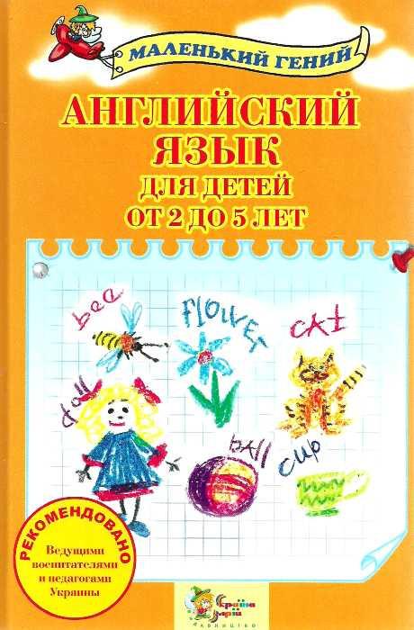 Английский язык для детей от 2 до 5 лет Налывана Вера