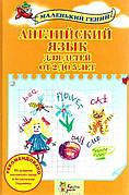 Англійська мова для дітей від 2 до 5 років Налывана Віра