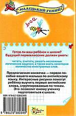 Английский язык для детей от 2 до 5 лет Налывана Вера, фото 3