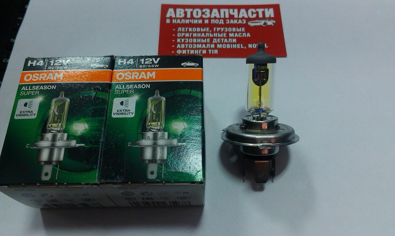 Лампа H4 60W 55W 12V Osram All Seasons +30% к-кт с 2-х шт.