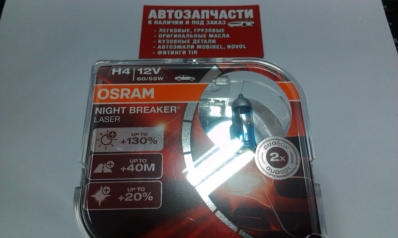 Лампа H4 60W 55W 12V Osram Night Breaker Laser +130% к-кт с 2-х шт.