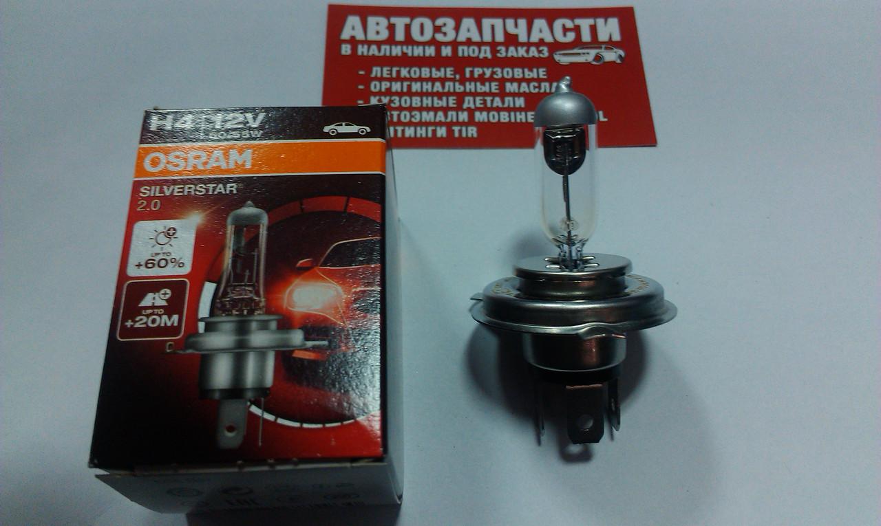 Лампа H-4 60W 55W 12V Osram Silverstar +60%
