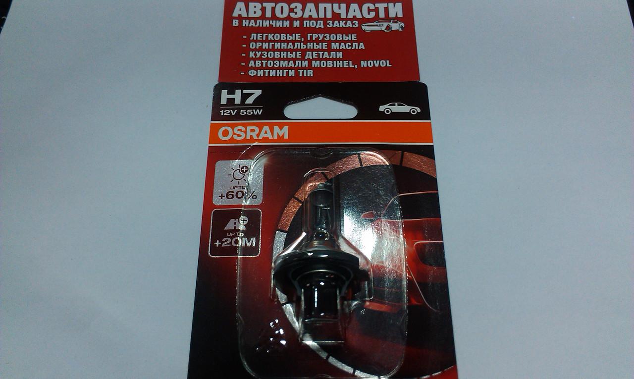 Лампа H-7 55W 12V Osram +60%
