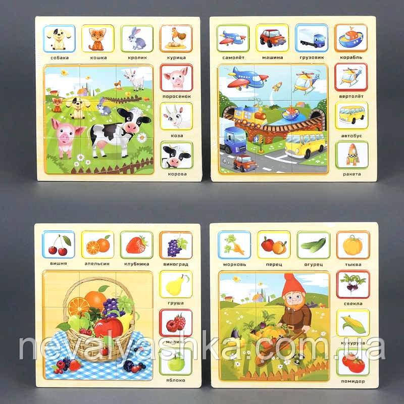 Деревянная игрушка Пазлы Пазл - Вкладыш, Транспорт 779-610, 005886