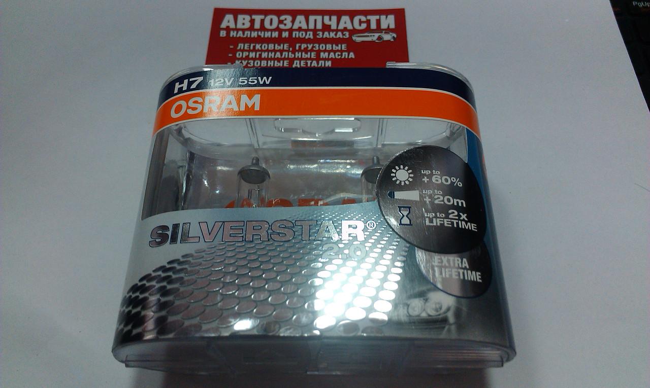 Лампа H7 55W 12V Osram Silverstar +60% к-кт с 2-х шт.
