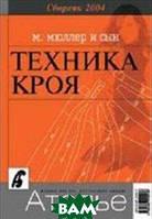 Сборник Ателье-2004 . М. Мюллер и сын. Техника кроя