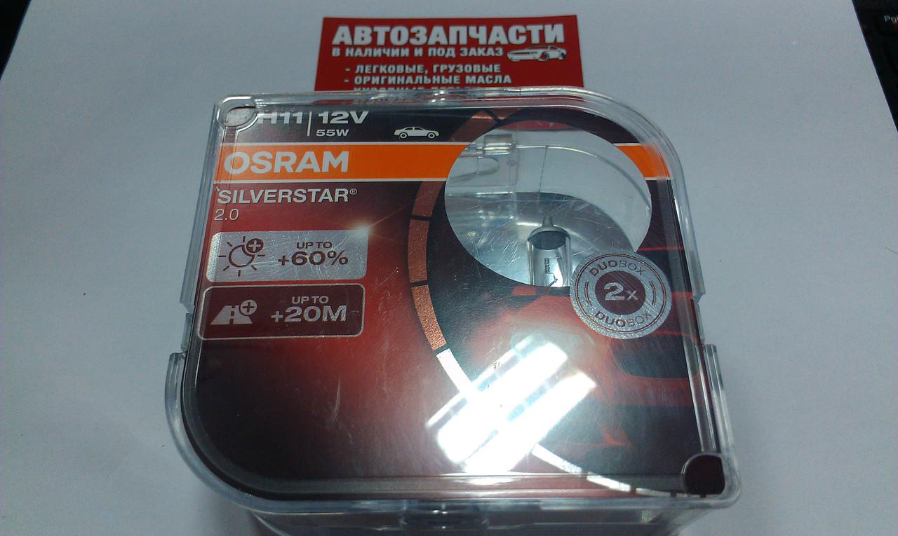 Лампа H11 55W 12V Osram Silverstar 60% к-кт с 2-х шт.