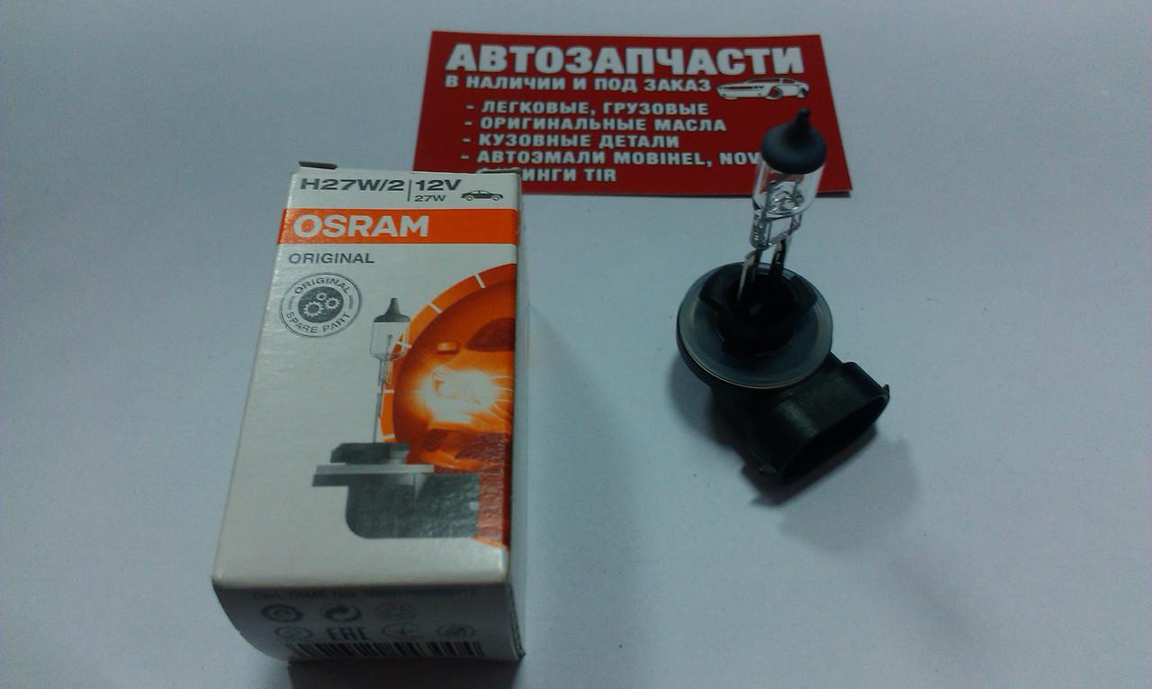 Лампа H27 27W 12V Osram