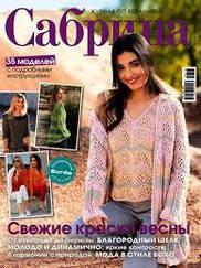 Сабрина журнал по вязанию №3/2018