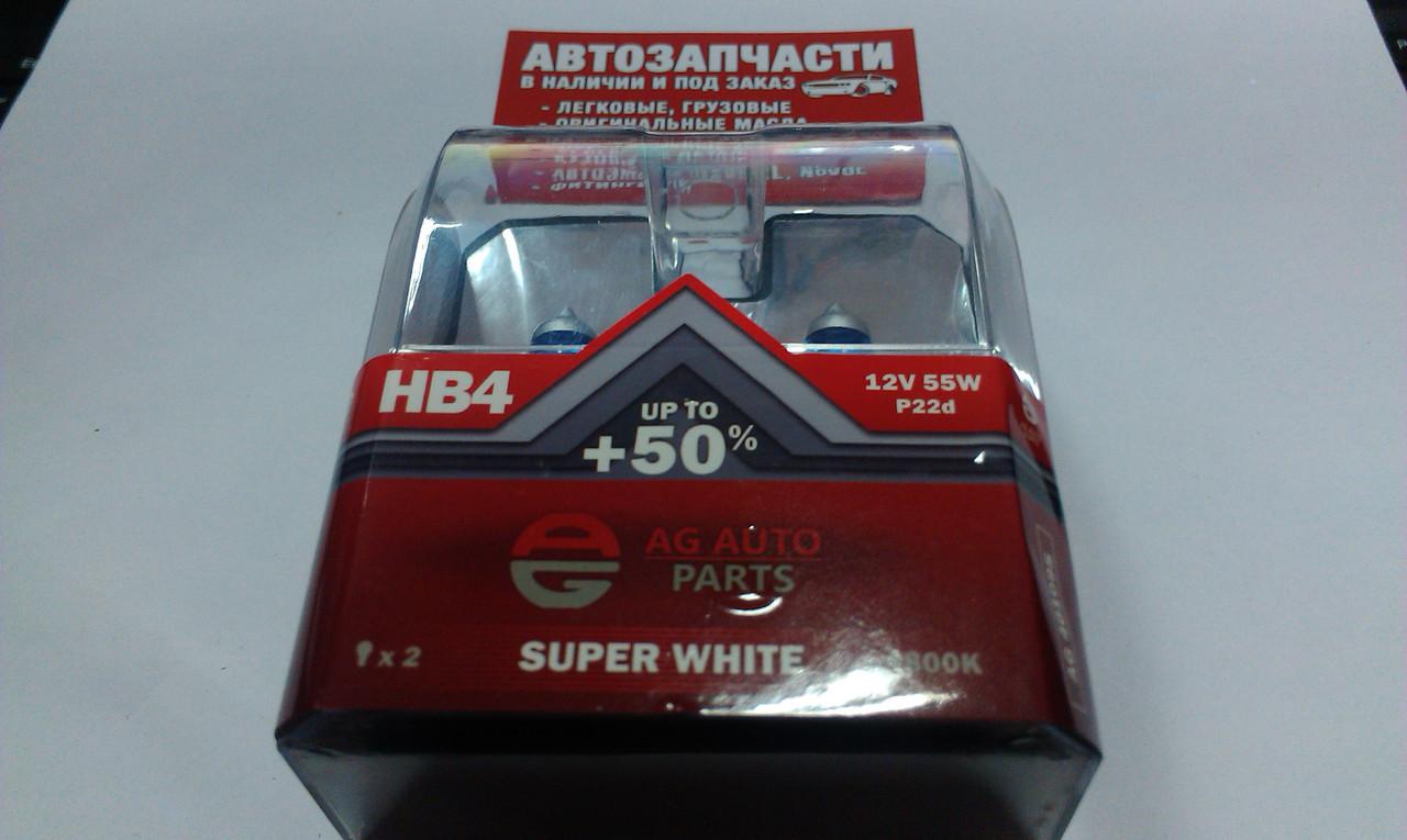 Лампа HB4 55W 12V AG Auto Super White +50% к-т с 2-х шт.