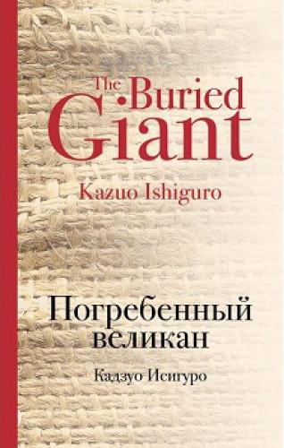 Кадзуо Исигуро. Погребенный великан