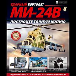 Ударный Вертолет МИ-24В №06