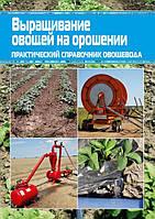 Практический справочник овощевода. Выращивание овощей на орошении