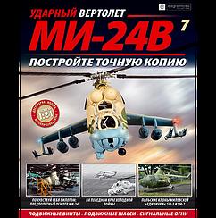Ударный Вертолет МИ-24В №07