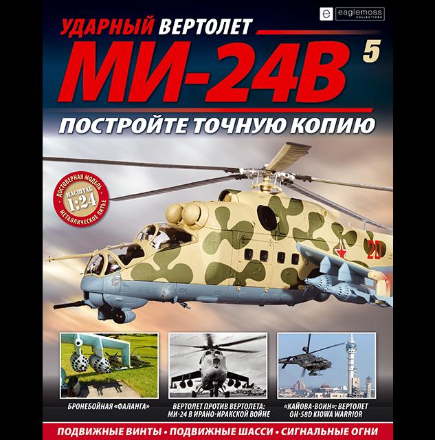Ударный Вертолет МИ-24В №05