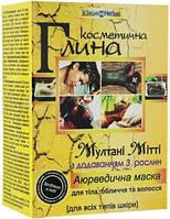"""Глина косметическая аюрведическая  """"Мултани Митти"""""""