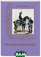 Романовский А.С. Гвардия Наполеона