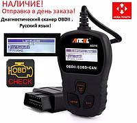 Диагностический сканер Ancel AD210 (русский язык)