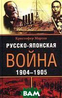 Кристофер Мартин Русско-японская война. 1904-1905