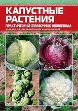 Практический справочник овощевода. Капустные растения