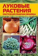 Практический справочник овощевода. Луковые растения