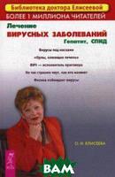 Елисеева Ольга Ивановна Лечение вирусных заболеваний. Гепатит. СПИД