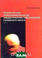 А. А. Старченко Клиническая нейроиммунология хирургических заболеваний головного мозга. Часть 2