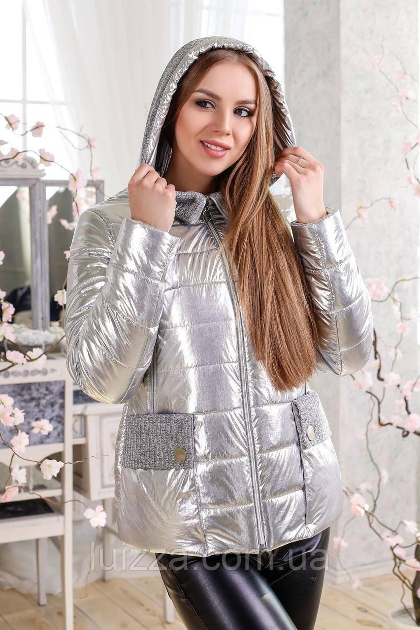Женская куртка Фольга, серебро 44-48. 54 р светлое серебро 46
