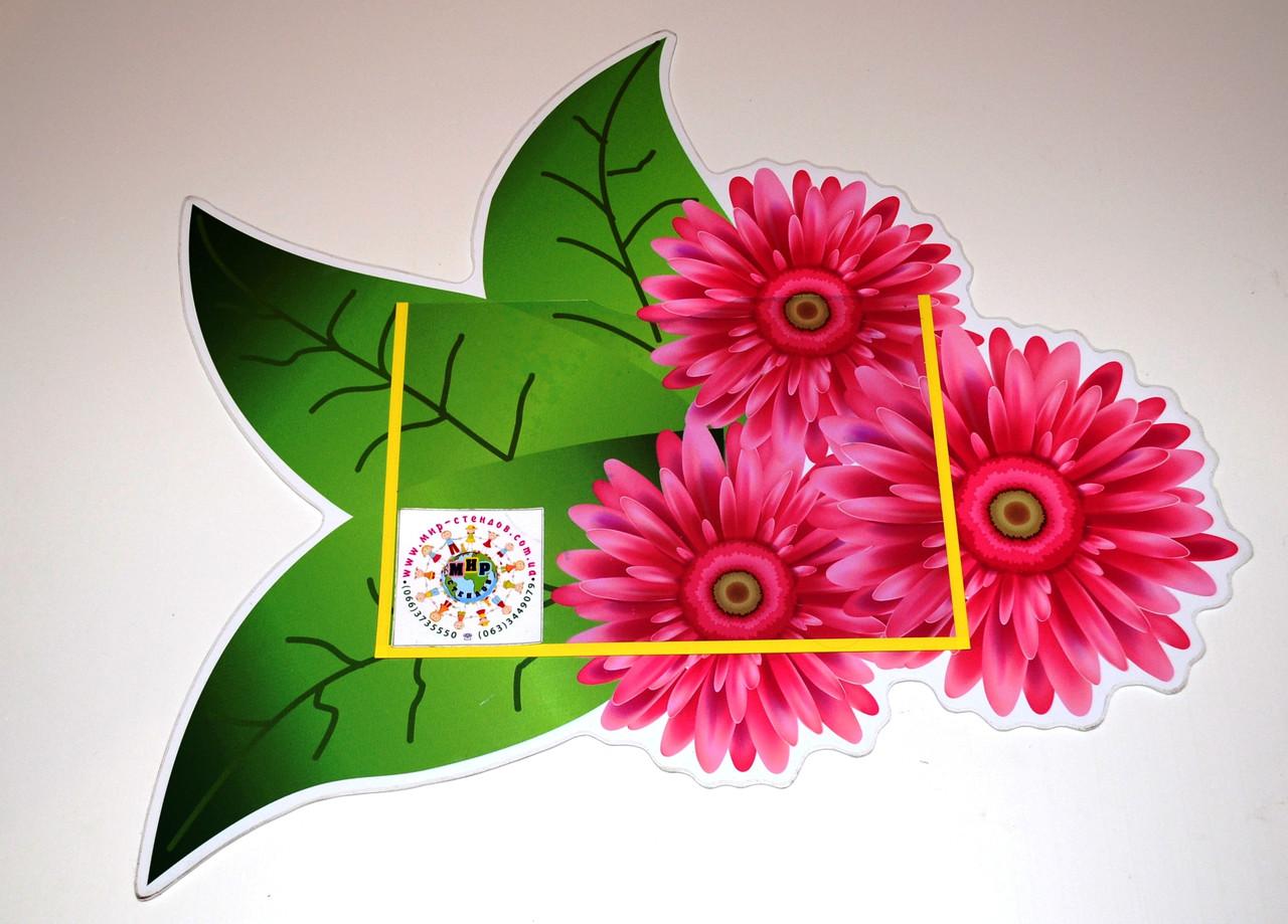 Стенд с карманом А4 Цветы - Мир стендов. Значки, часы, магниты, детские товары и сувениры в Киеве