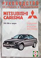 MITSUBISHI CARISMA   Модели 1995-2005 гг. выпуска  Руководство по ремонту и эксплуатации
